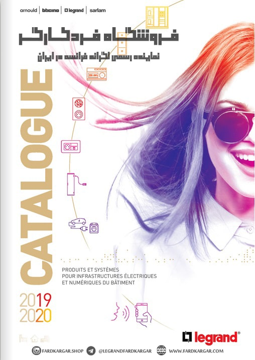 legrand catalogue 2019-2020
